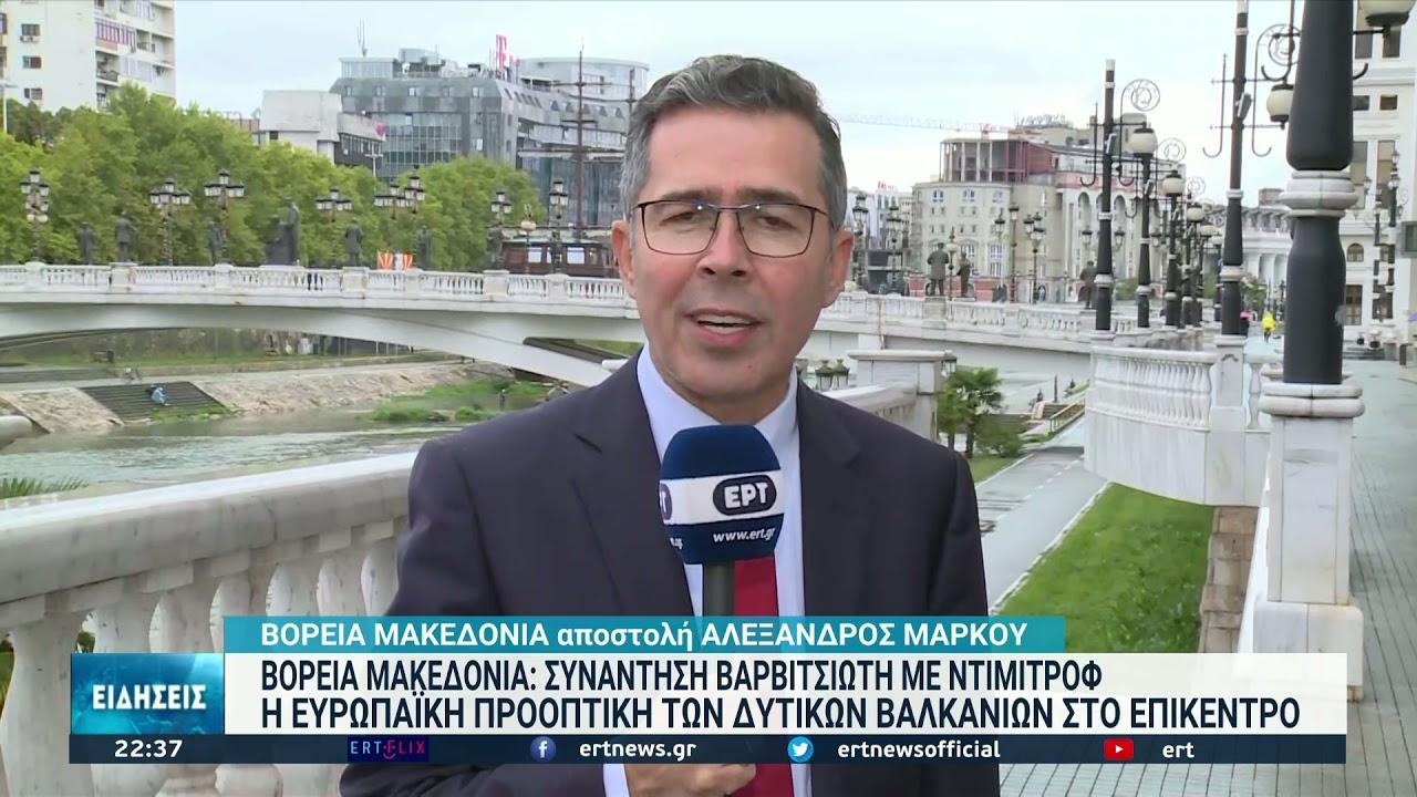 Συνάντηση Βαρβιτσιώτη – Ντιμιτρόφ στη Βόρεια Μακεδονία   14/10/2021   ΕΡΤ