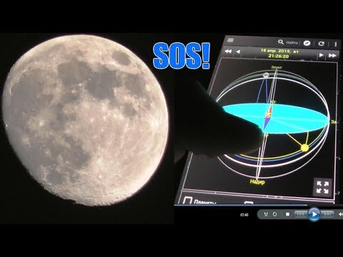 СРОЧНО! Сигнал SOS увидели на Луне (16 апреля 2019)!