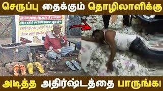 செருப்பு தைக்கும் தொழிலாளிக்கு அடித்த அதிர்ஷ்டத்தை பாருங்க! | Tamil News | Tamil Seithigal |