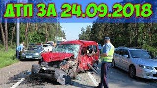Подборка Аварий и ДТП за 24.09.2018 | Russia Car Crash Compilation | September 2018 | #дтп#авария