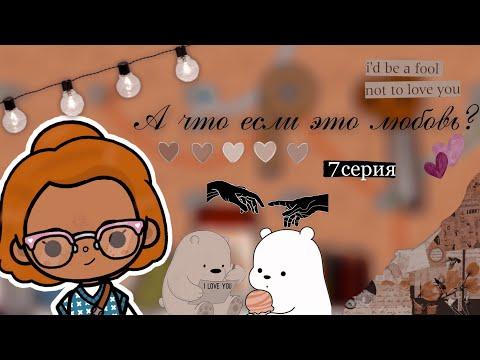 Сериал тока бока «А что если это любовь?» 7 серия 💕🦔 /// тока бока /// toca boca /// Secret Toca