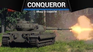 Conqueror КУСОК КАКАШКИ в War Thunder АРКАДА