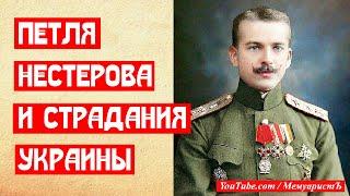 Петля Нестерова и страдания незалежной Украины