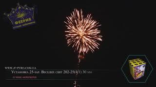 """Салют Веселих Свят 25 выстрелов от компании Интернет-магазин пиртехнических изделий """"Fire Dragon"""" - видео"""