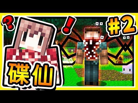 阿神-Minecraft-碟仙