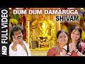 Dum Dum Damaruga Full Video Song | Shivam | Upendra, Saloni, Ragini
