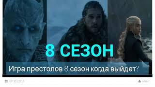Игра престолов 8 сезон когда выйдет? дата выхода
