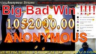 Один спин - один миллион! Выигрыш в Big bad wolf