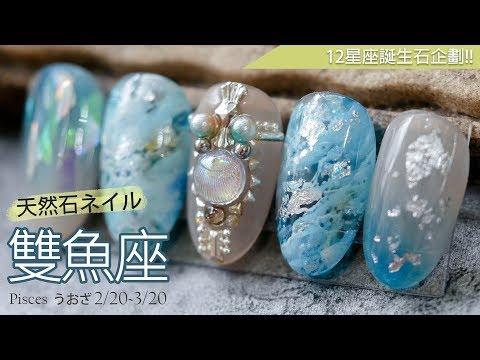 12星座誕生石企劃!3月份雙魚座海水藍寶誕生石凝膠應用~