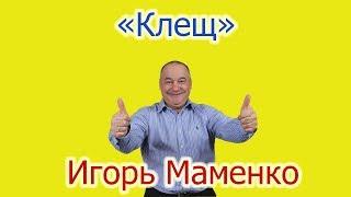 Игорь Маменко - Клещ
