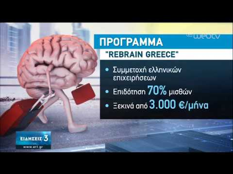 «ReΒrain Greece»: Πρόγραμμα υπ. Εργασίας για επιστροφή των Ελλήνων επιστημόνων   02/02/2020   ΕΡΤ