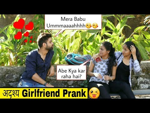 अदृश्य Girlfriend Prank | Hilarious Prank Reactions | HighStreet Junkies Prank