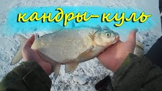 Зимняя рыбалка на озере кандрыкуль