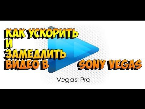 как ускорить и замедлить видео в sony vegas 13