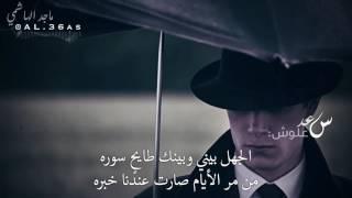 تحميل اغاني سعد علوش - غصتني العبره MP3