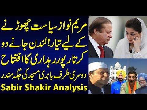 Imran Khan's bouncer dismissed Modi's wicket ! Obstacle to NAB Nawaz Sharif