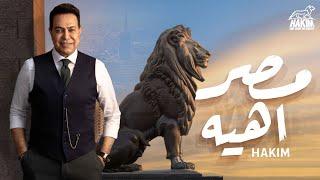 اغاني طرب MP3 Hakim - Masr Aheya l حكيم - مصر اهيه تحميل MP3