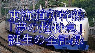 東海道新幹線「夢の超特急」誕生の全記録