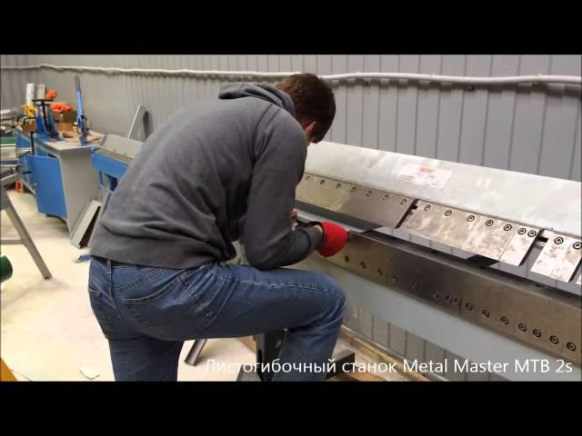 Гибочные приспособления для загибки листового металла