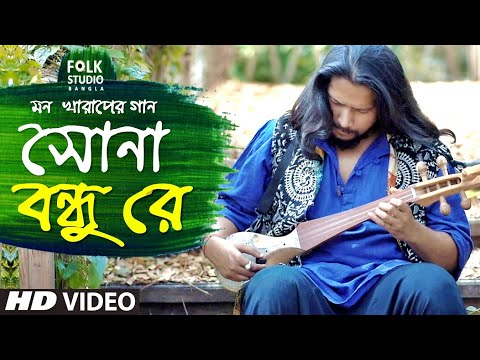 Sona Bondhure | সোনা বন্ধুরে | Pragun Paul | Folk Studio | Bangla New Song 2019