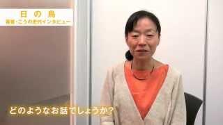 『日の鳥旅するニワトリが見た東日本の風景』著者・こうの史代さんからメッセージ