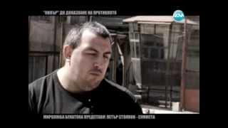 DIKOFF 26 04 2014 / ДИКОFF - Сумиста - Как се организират поръчкови убийства