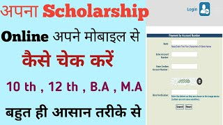 Check your scholarship online | apna scholarship online kaise check krein | Venus tech |