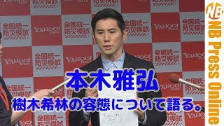 本木雅弘、一時危篤状態だった樹木希林の容態について語る。本人直筆イラストコメントも公開