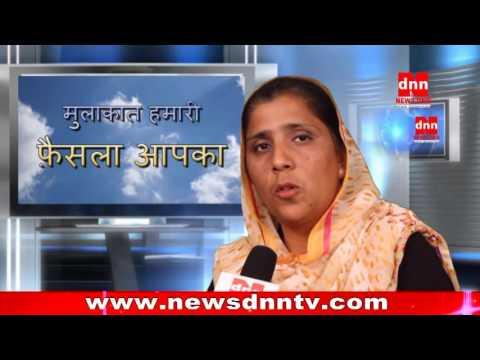 Mulakaat Hamari Faisla Aapka -Sarabjit Kaur (AAP Candidate) jagraon