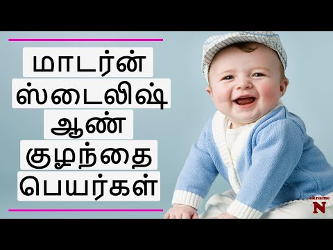 Tamil Names For Boys | Baby Names Tamil | ஆண் குழந்தை பெயர்கள்|Letter A