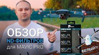 Обзор на лучшие ND-фильтры для DJI Mavic Pro (Polarpro) и белый «карбоновый» Мавик