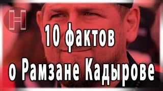 10 фактов о Рамзане Кадырове