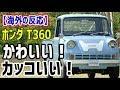 【海外の反応】「ホンダ・T360」ホンダ初の量産市販4輪自動車!まさにスポーツトラック!今見てもかわいいデザイン!カッコいい!