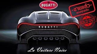 """ขายแล้ว 600 ล้านนน!!แพงสุดในโลก ผลิตคันเดียวในโลก 1500 แรงม้า เรียกข้าว่า """"La Voiture Noire"""""""