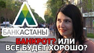 Что будет с Astana Bank? | ОПРОС |