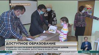 Акцию по обеспечению воспитанников детских домов учебными пособиями запустили в Казахстане