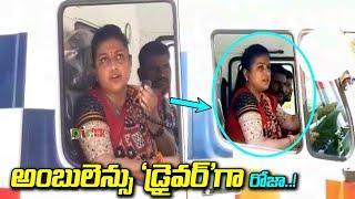 MLA Roja Driving Ambulance | 108 And 104 Ambulance Service | CM YS Jagan | Chandrababu Naidu