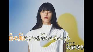 【カラオケ】マリーゴールド/あいみょん