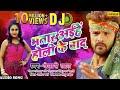 Khesari Lal Yadav का हिट DJ Remix Holi Song   Bhatar Aiehe Holi Ke Baad   Bhojpuri Holi Song 2018