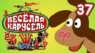 Весёлая карусель - Выпуск 37 - Союзмультфильм 2014