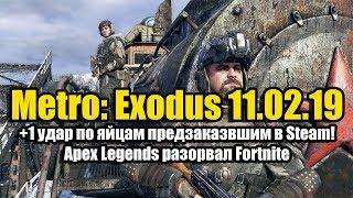 Metro: Exodus | Метро: Исход  +1 удар по яйцам предзаказвшим в Steam! Apex Legends vs Fortnite