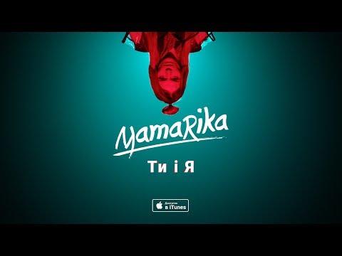 MamaRika - Ти і Я