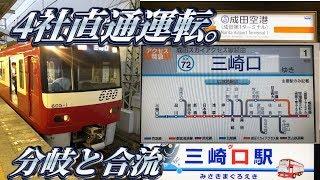 三時間耐久成田空港発三崎口行きを乗り通してみた。