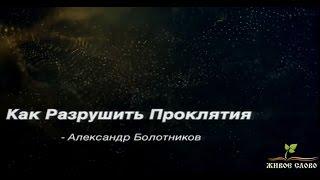 """""""Как разрушить проклятие"""" - Александр Болотников"""