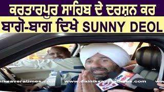 Exclusive: सुनिए Kartarpur Sahib के दर्शन कर वापिस लौटे क्या बोले Sunny Deol