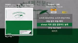 기리보이 (Giriboy) - 아퍼 (Feat. Kid Milli, Lil tachi, 김승민, NO:EL, C JAMM)ㅣLyrics/가사