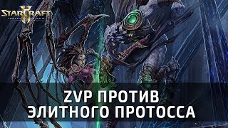 ZvP против элитного протосса