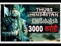 501 Interesting Facts | Thugs of Hindostan | Amitabh | Aamir  | Katrina Kaif | Fatima Sana Shaikh |