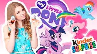 Ищем ПОНЯШЕК! My Little Pony - Kinder Surprise