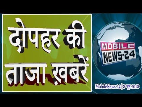 दोपहर की ताजा ख़बरें | Mid day news | News headlines | Samachar | Speed news | MobileNews 24 | News.